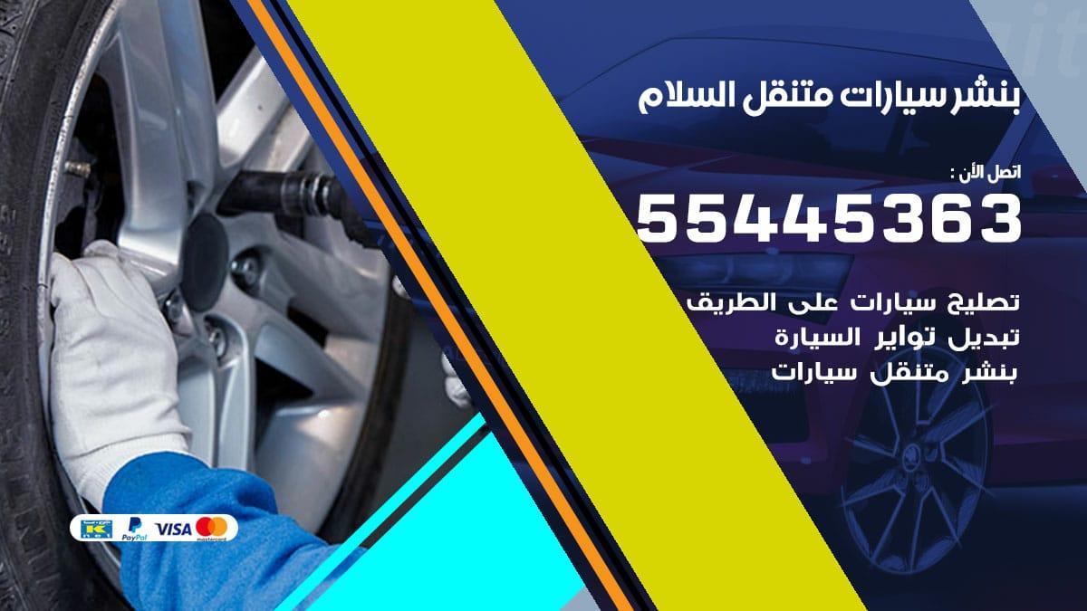 بنشر سيارات متنقل السلام