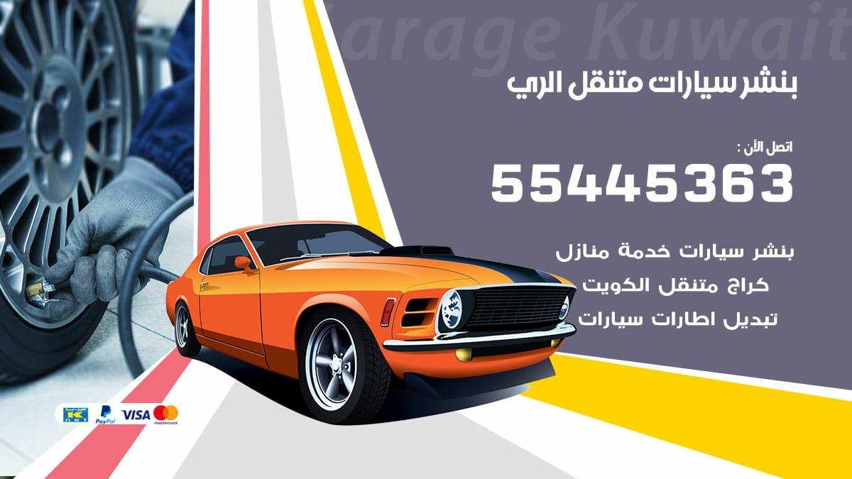بنشر سيارات متنقل الري / 55445363 / تركيب تصليح تبديل تواير اطارات السيارات