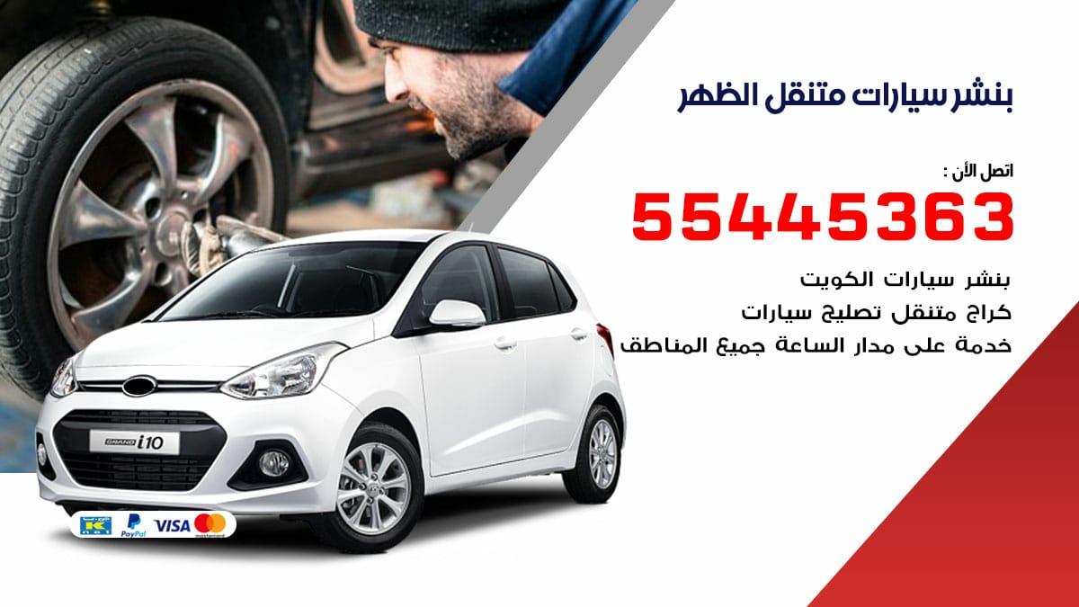 بنشر سيارات متنقل الظهر