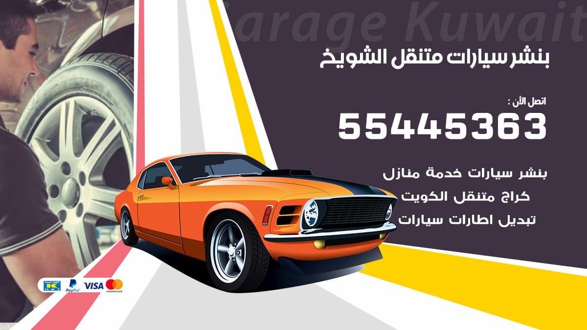 بنشر سيارات متنقل الشويخ