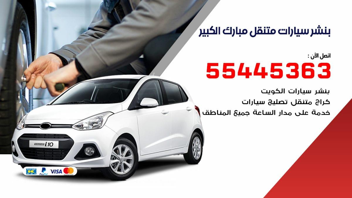 بنشر سيارات متنقل مبارك الكبير