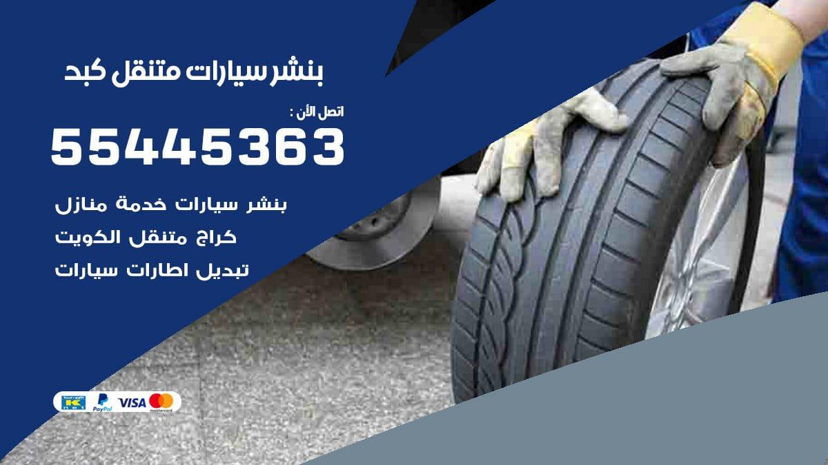 بنشر سيارات متنقل كبد / 55445363 / تركيب تصليح تبديل تواير اطارات السيارات