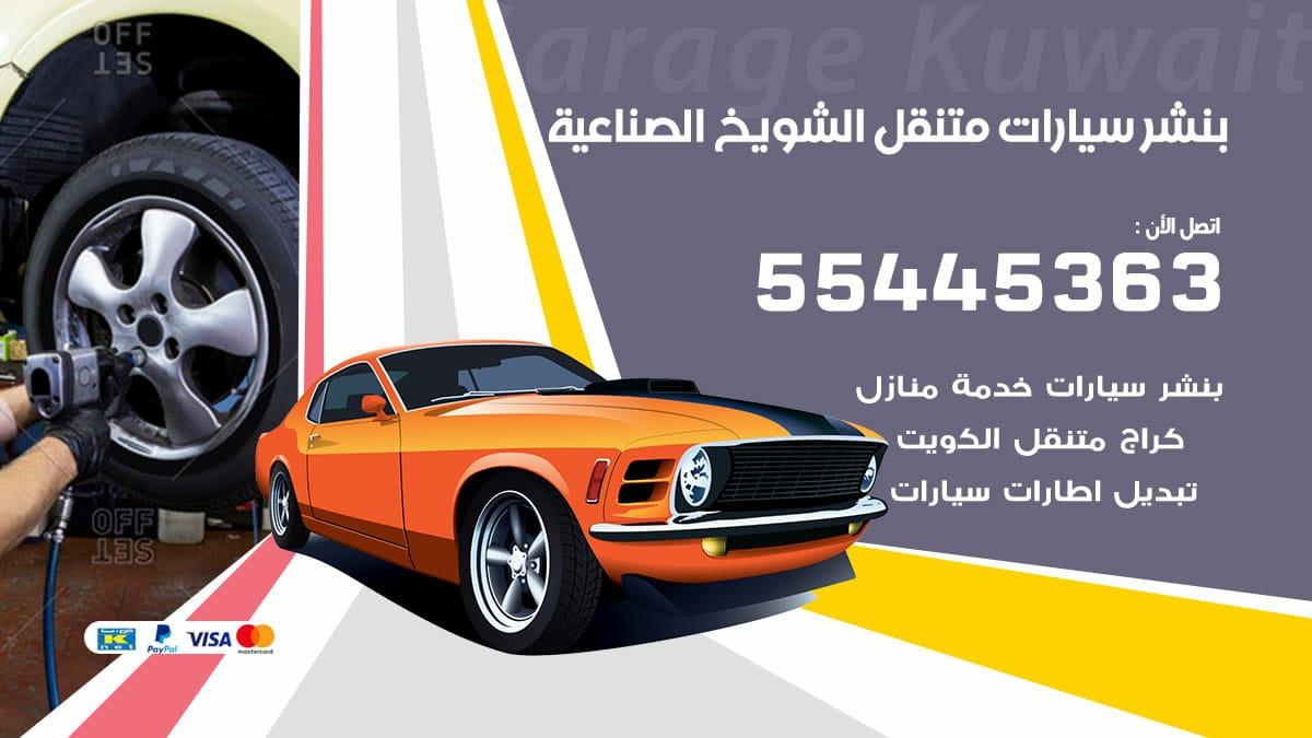 بنشر سيارات متنقل الشويخ الصناعية / 55445363 / تركيب تصليح تبديل تواير اطارات السيارات