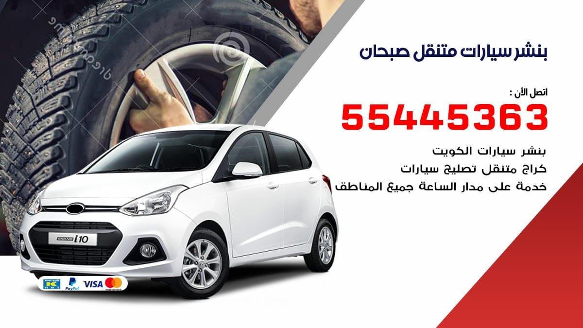 بنشر سيارات متنقل صبحان / 55445363 / تركيب تصليح تبديل تواير اطارات السيارات
