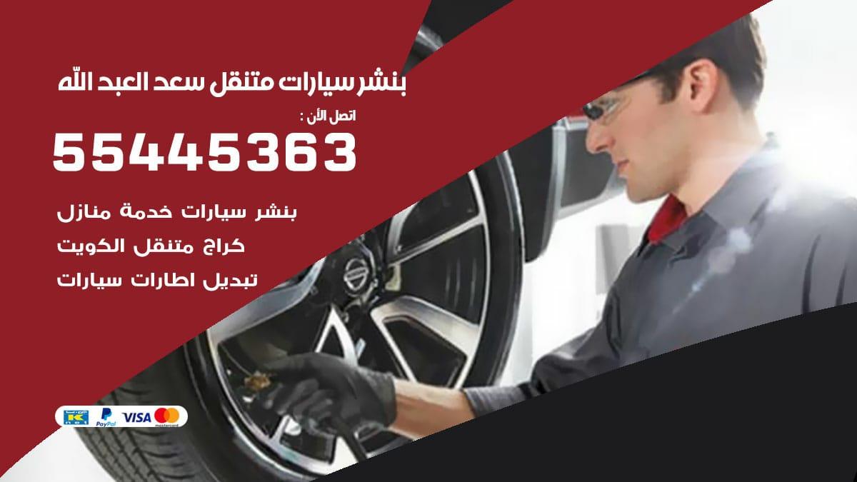 بنشر سيارات متنقل سعد العبد الله