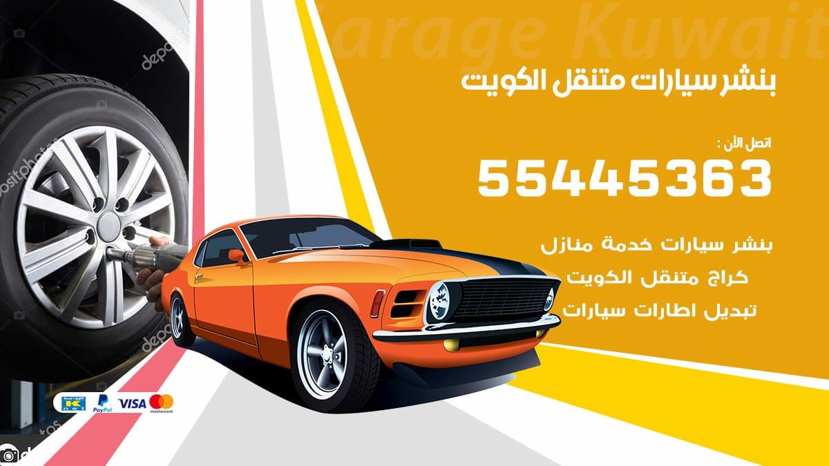 بنشر سيارات متنقل الكويت