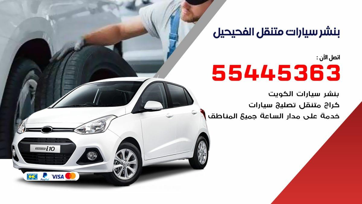 بنشر سيارات متنقل الفحيحيل / 55445363 / تركيب تصليح تبديل تواير اطارات السيارات