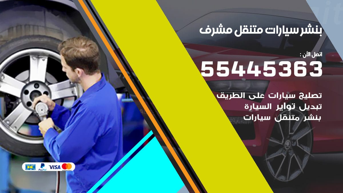 بنشر سيارات متنقل مشرف
