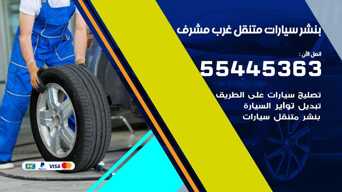 بنشر سيارات متنقل غرب مشرف / 55445363 / تركيب تصليح تبديل تواير اطارات السيارات
