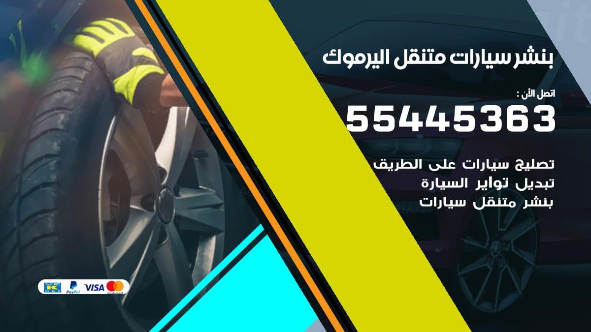 بنشر سيارات متنقل اليرموك