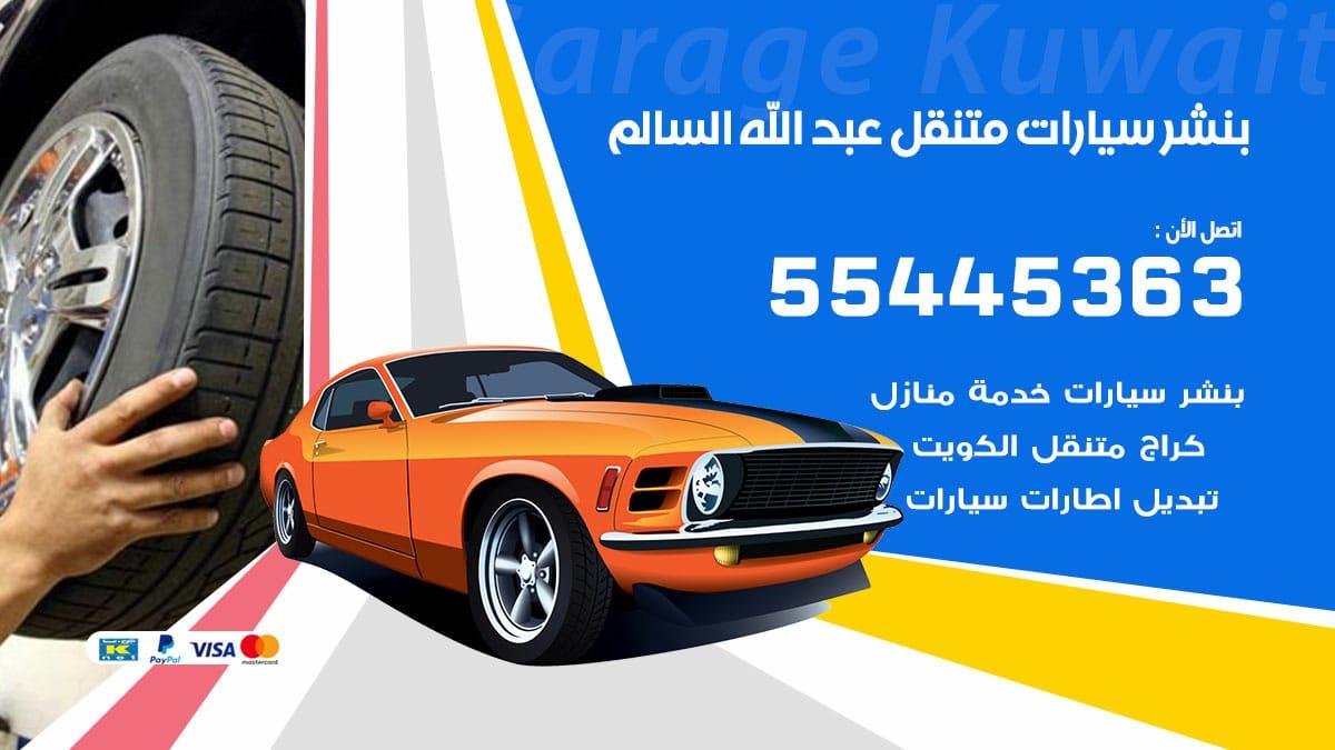 بنشر سيارات متنقل عبد الله السالم