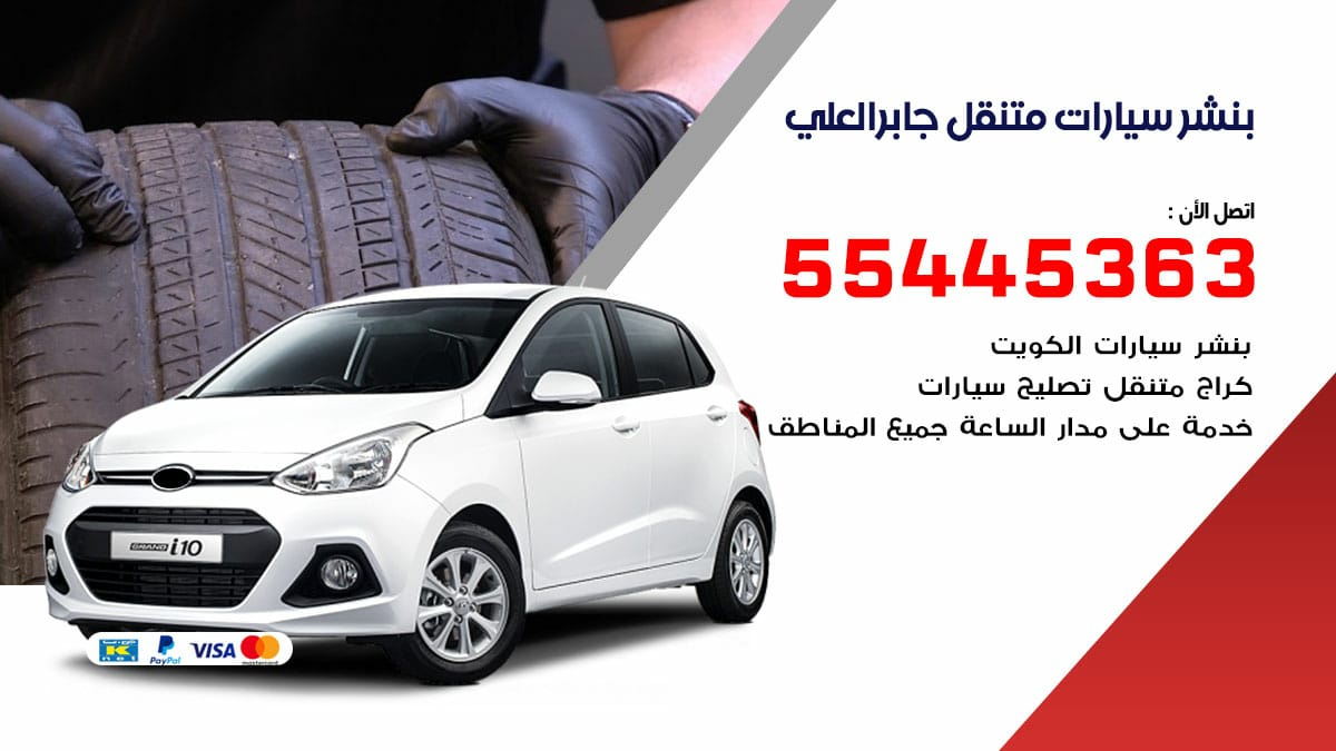 بنشر سيارات متنقل جابر العلي