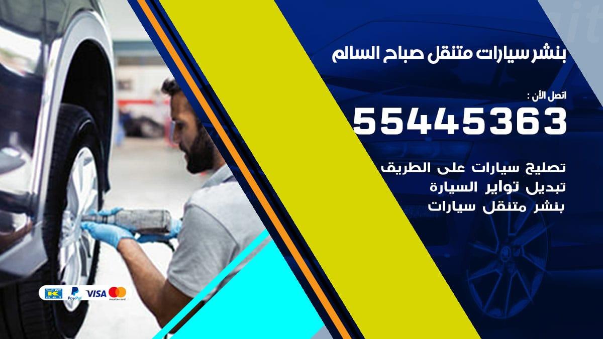 بنشر سيارات متنقل صباح السالم