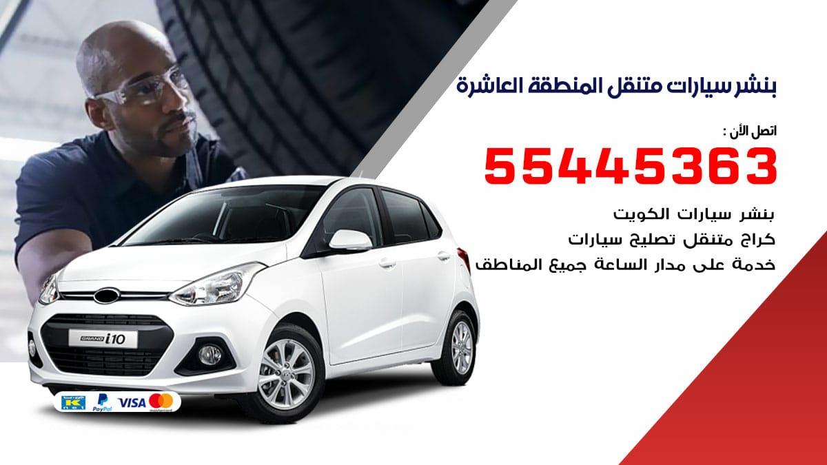 بنشر سيارات متنقل المنطقة العاشرة / 55445363 / تركيب تصليح تبديل تواير اطارات السيارات