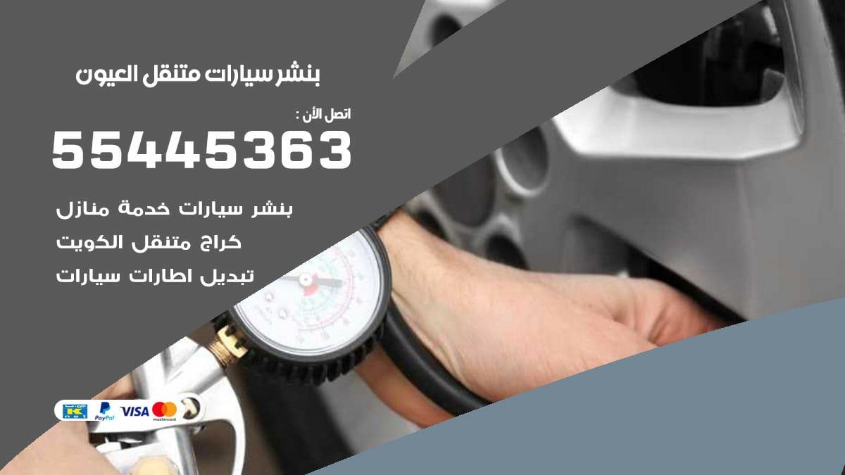 بنشر سيارات متنقل العيون