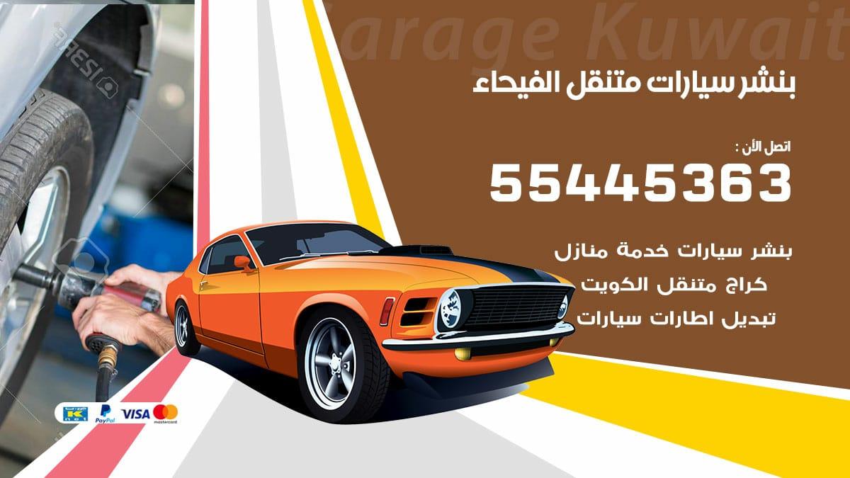 بنشر سيارات متنقل الفيحاء