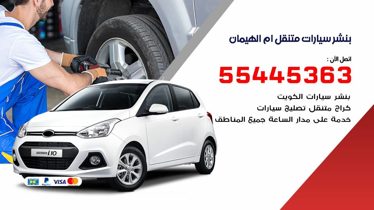 بنشر سيارات متنقل ام الهيمان