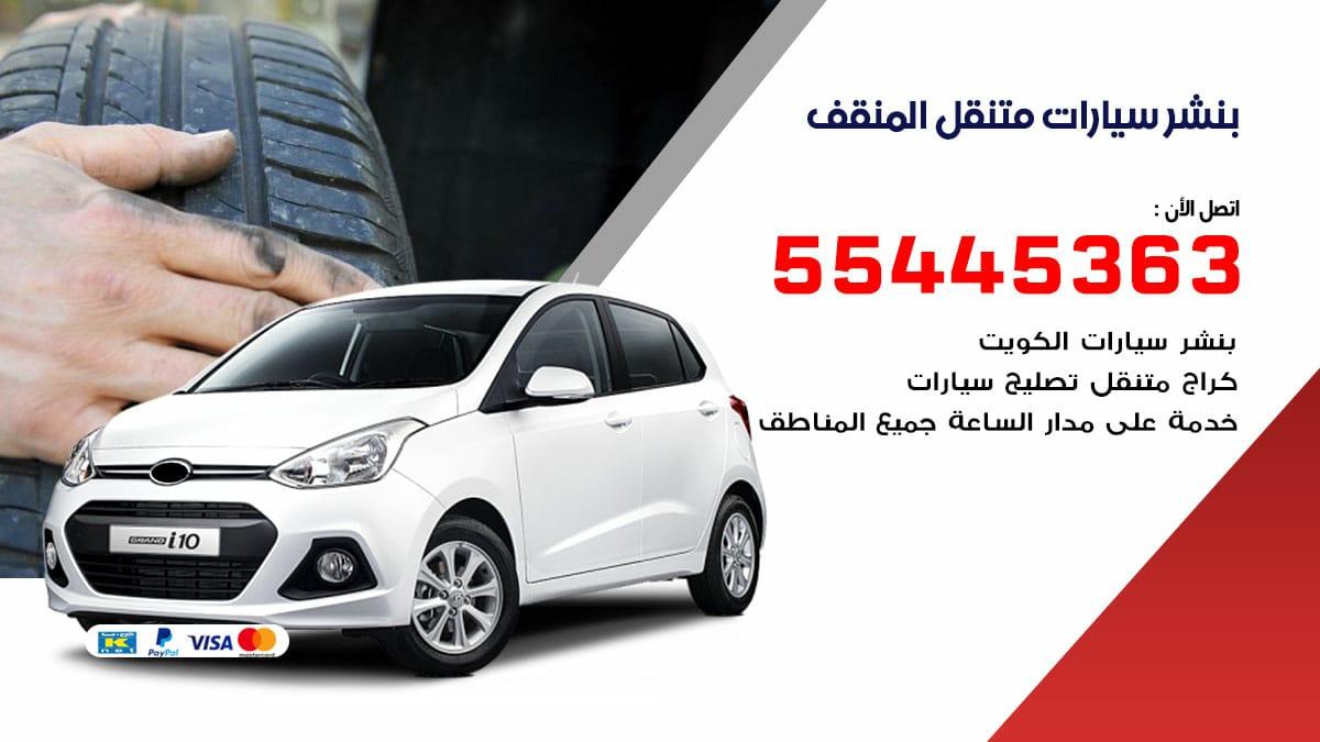 بنشر سيارات متنقل المنقف