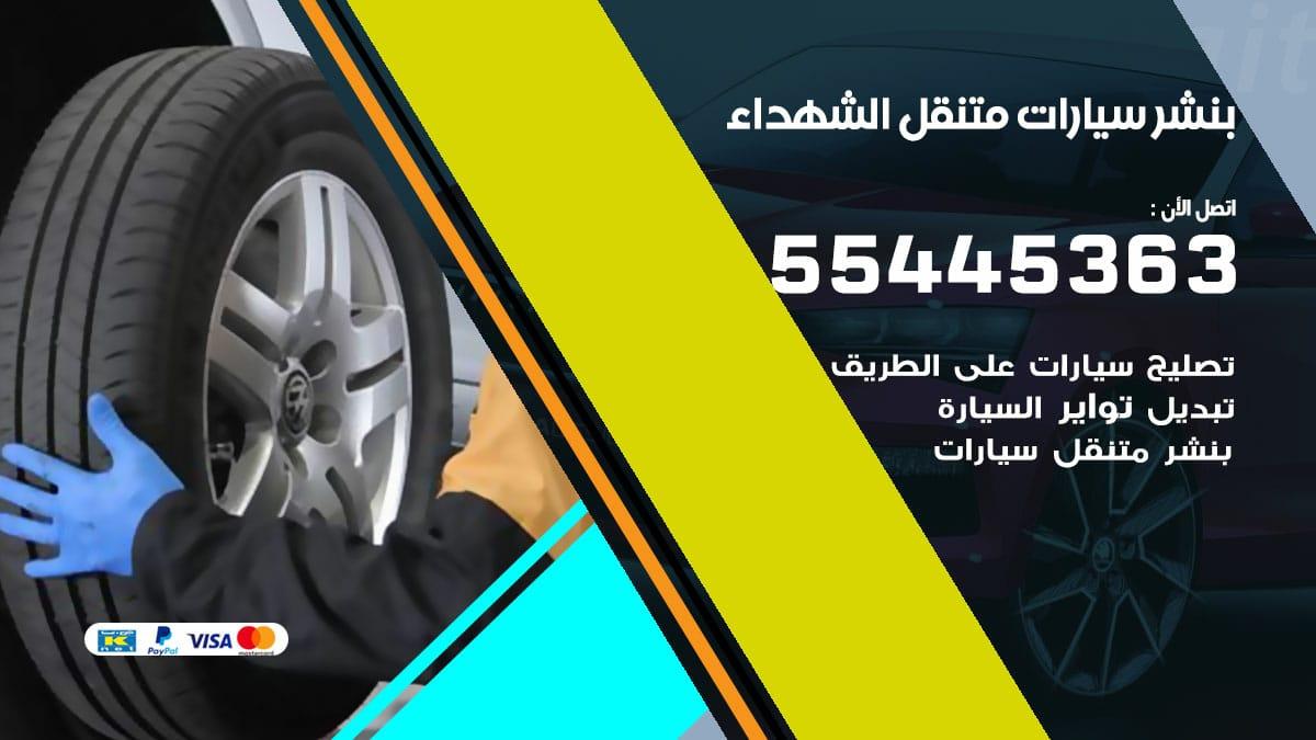 بنشر سيارات متنقل الشهداء