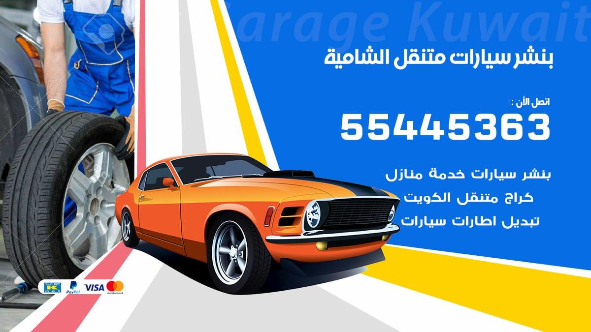 بنشر سيارات متنقل الشامية
