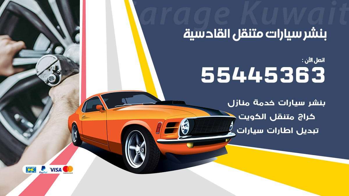 بنشر سيارات متنقل القادسية