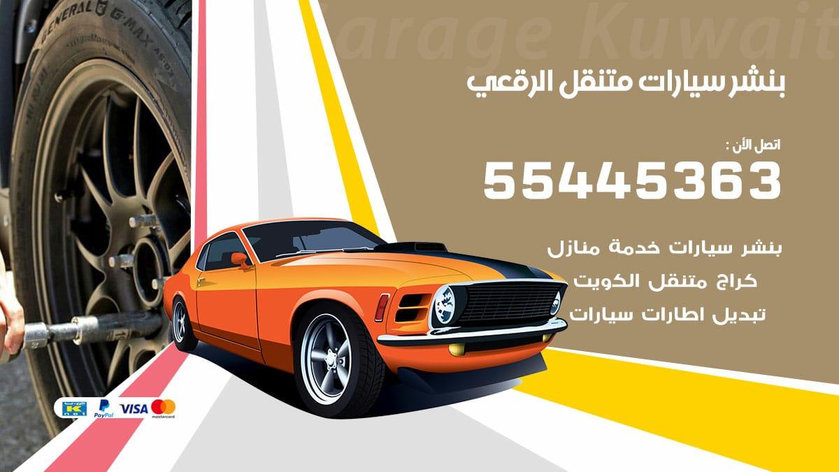 بنشر سيارات متنقل الرقعى / 55445363 / تركيب تصليح تبديل تواير اطارات السيارات