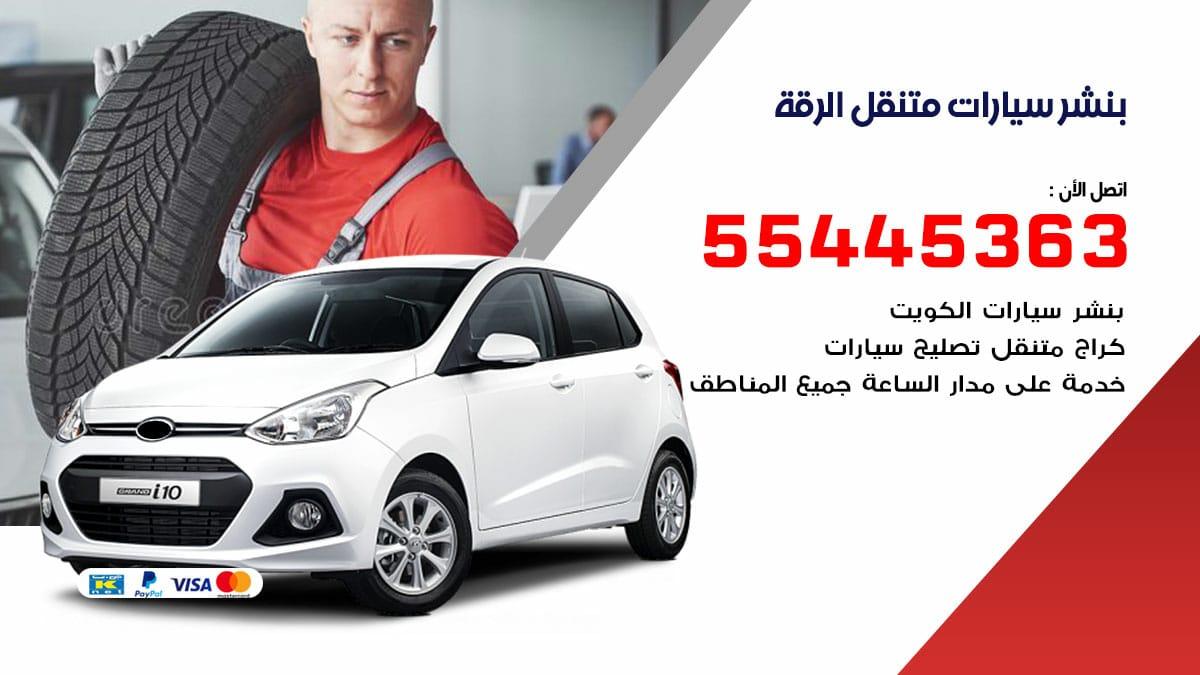 بنشر سيارات متنقل الرقة