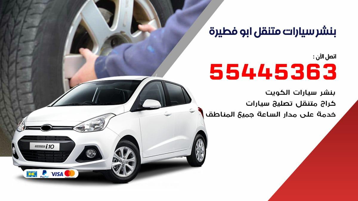 بنشر سيارات متنقل ابو فطيرة