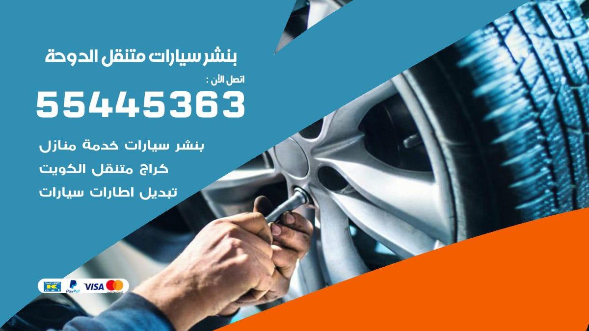 بنشر سيارات متنقل الدوحة