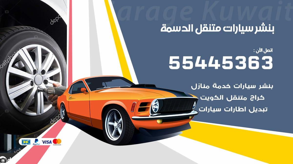 بنشر سيارات متنقل الدسمة