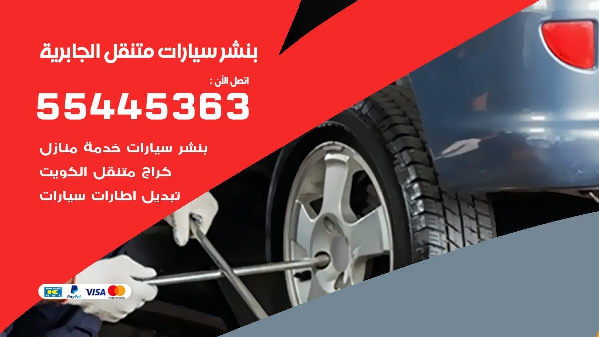 بنشر سيارات متنقل الجابرية