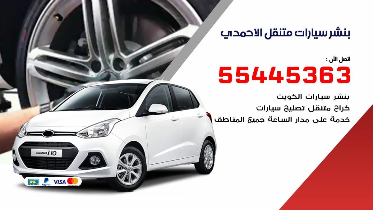بنشر سيارات متنقل الاحمدي