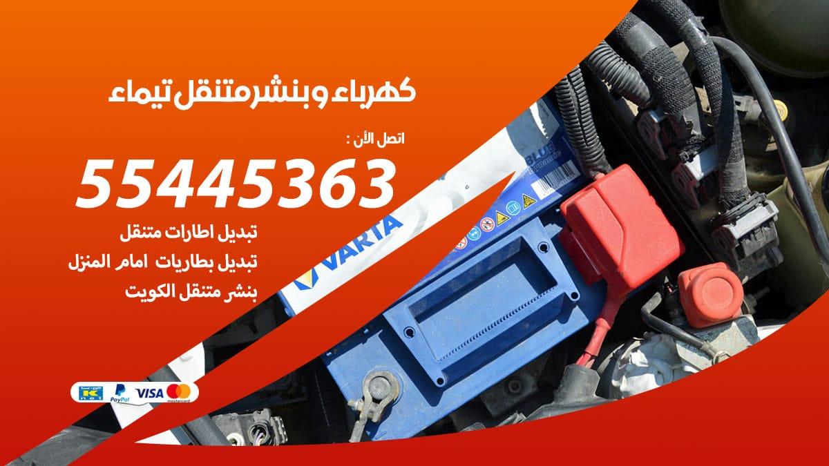 كهرباء و بنشر جمعية تيماء