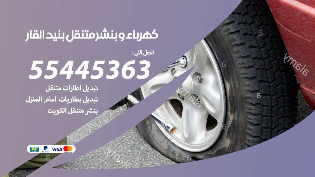 كهرباء و بنشر جمعية بنيد القار
