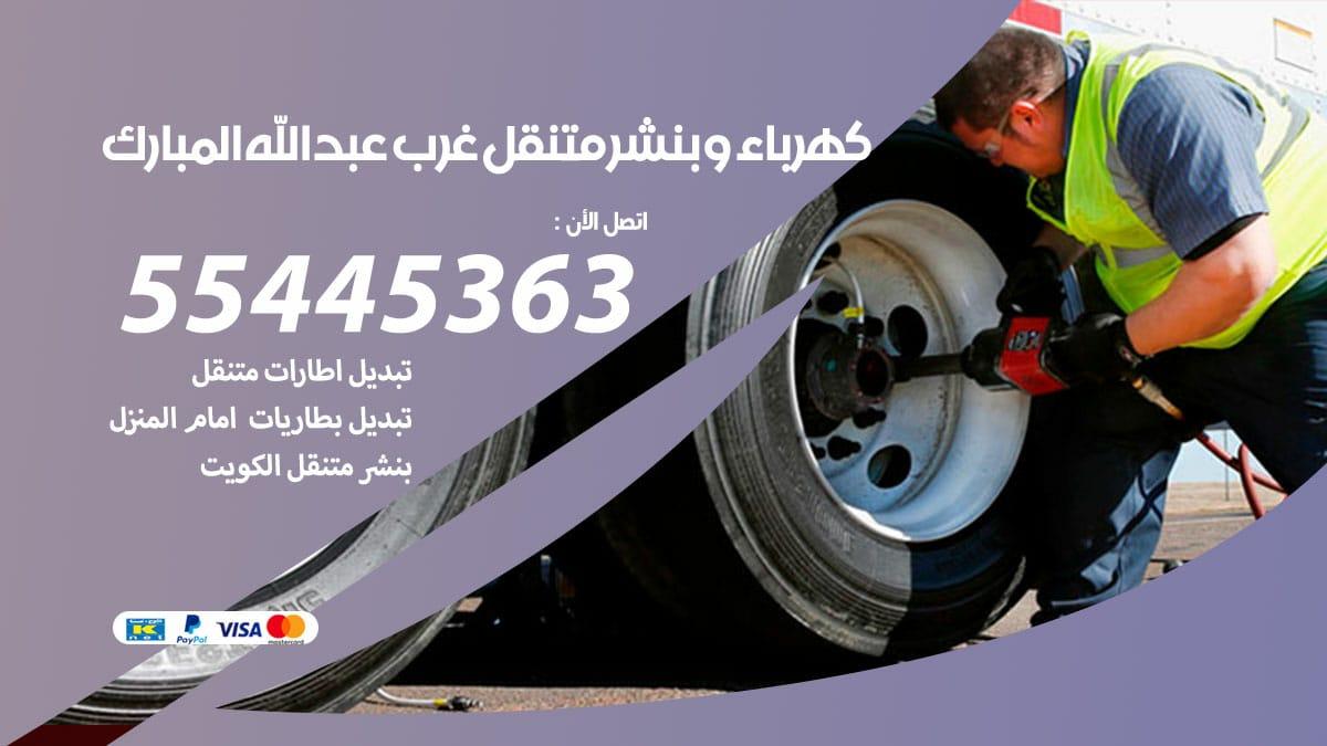 كهرباء و بنشر جمعية غرب عبدالله المبارك