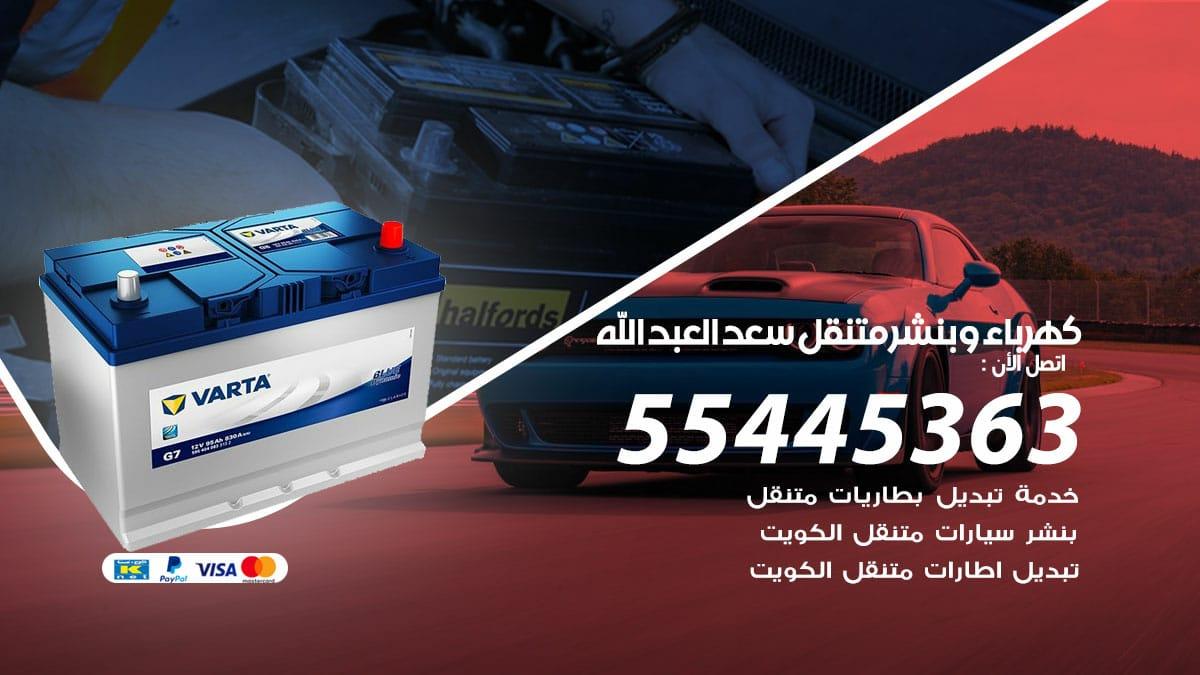 كهرباء و بنشر جمعية سعد العبدالله
