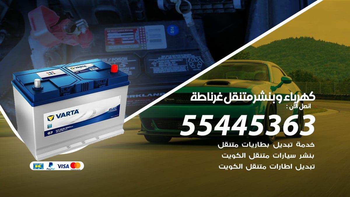 كهرباء و بنشر جمعية غرناطة