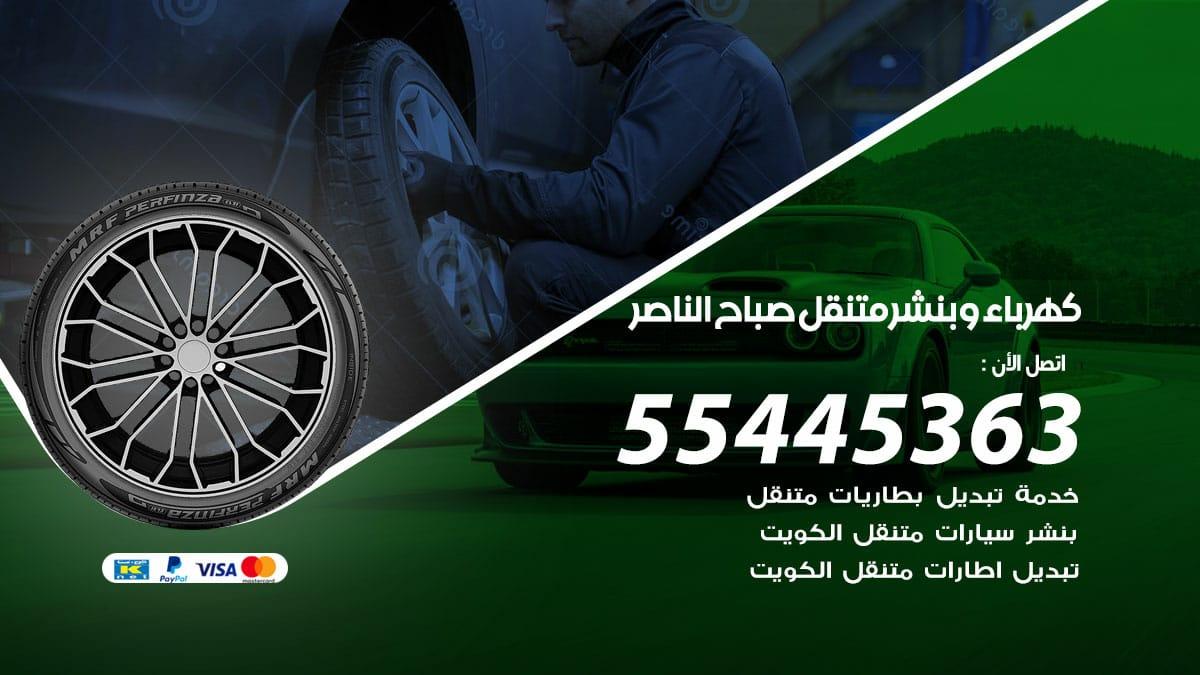 كهرباء و بنشر جمعية صباح الناصر