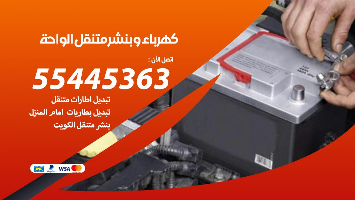 كهرباء و بنشر جمعية الواحة