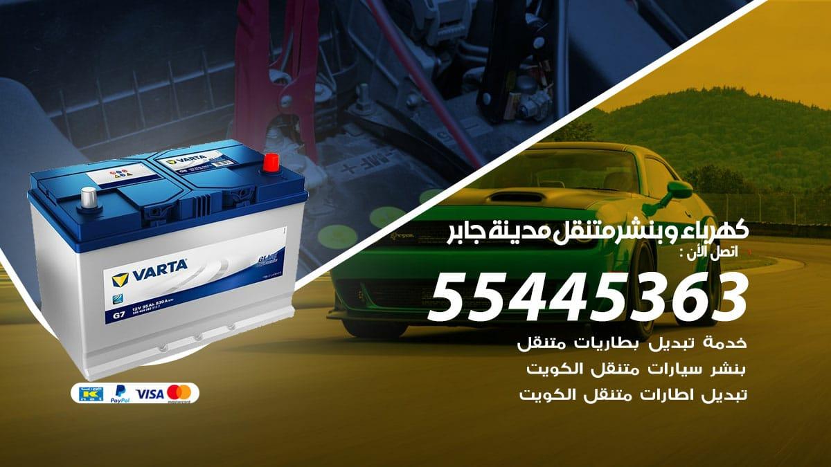كهرباء و بنشر جمعية مدينة جابر