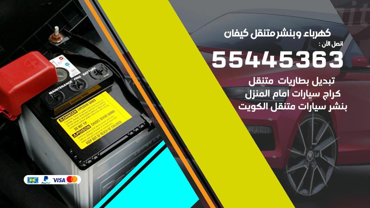 كهرباء و بنشر جمعية كيفان