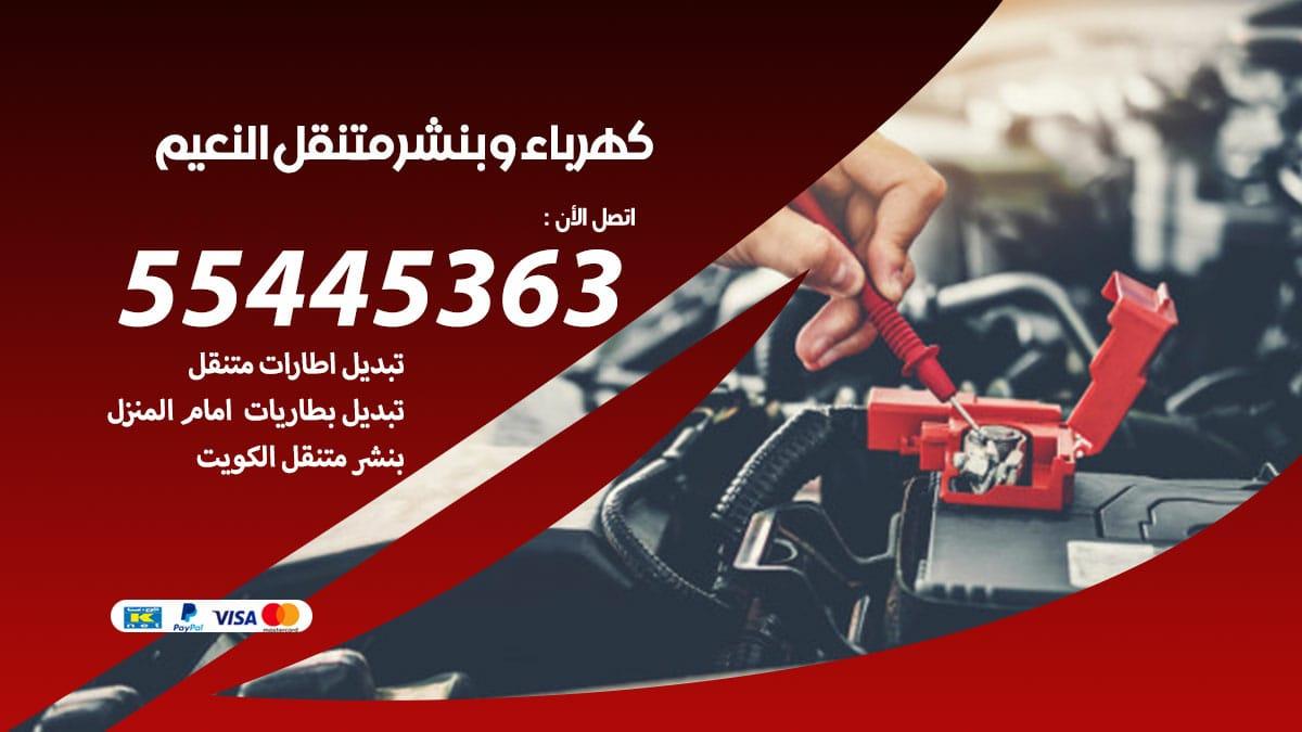 كهرباء و بنشر جمعية النعيم