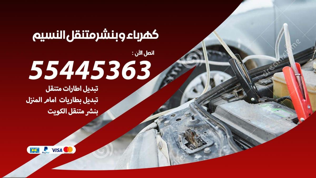 كهرباء و بنشر جمعية النسيم