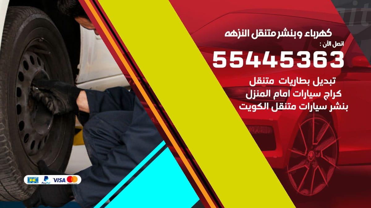 كهرباء و بنشر جمعية النزهه