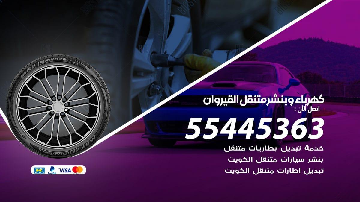 كهرباء وبنشر جمعية القيروان / 55445363 / رقم كهرباء وبنشر جمعية القيروان