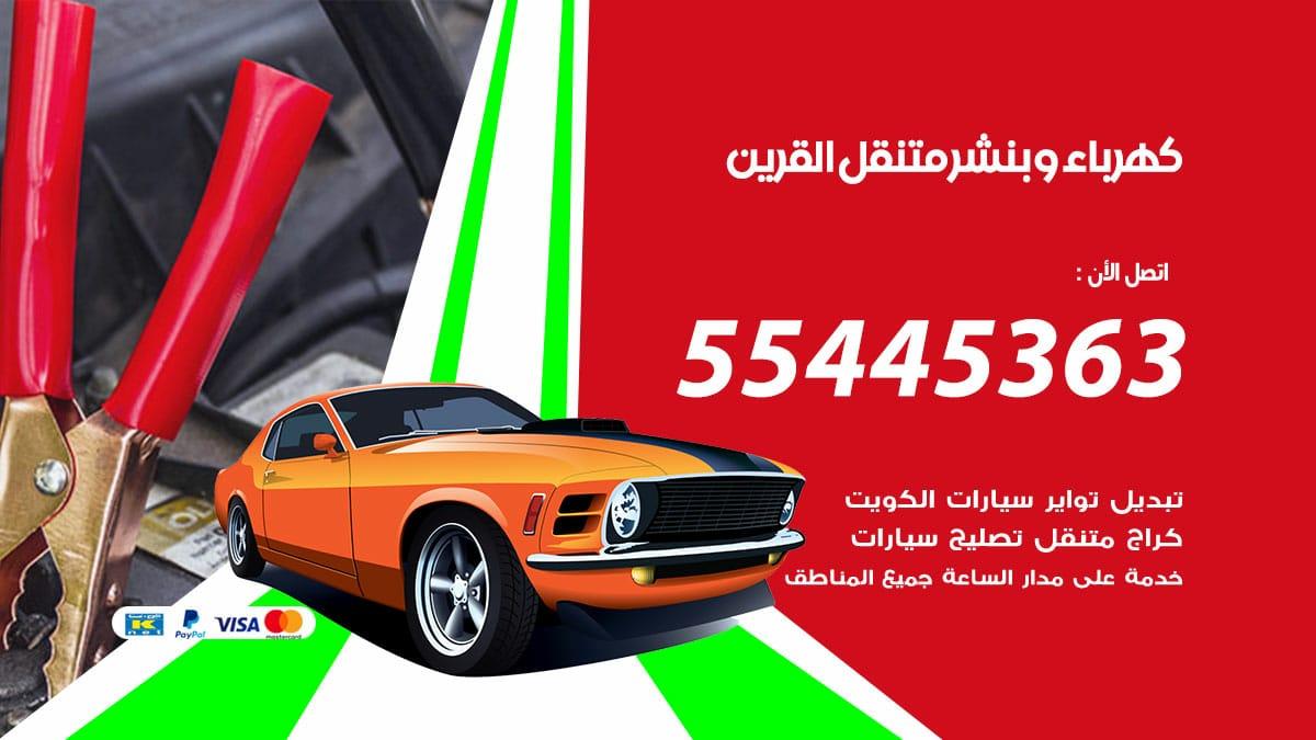 كهرباء و بنشر جمعية القرين