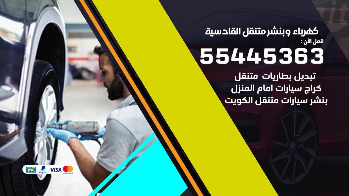 كهرباء و بنشر جمعية القادسية