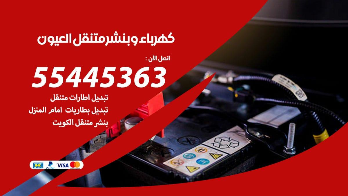 كهرباء و بنشر جمعية العيون