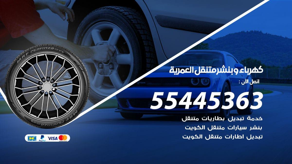 كهرباء وبنشر جمعية العمرية / 55445363 / رقم كهرباء وبنشر جمعية العمرية