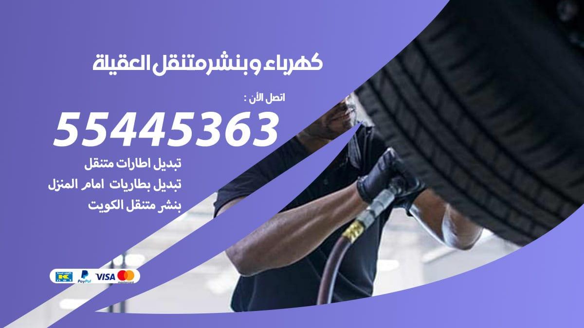 كهرباء و بنشر جمعية العقيلة